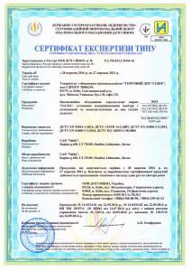 sertificate-salda