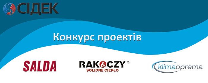 konkurs_700x280